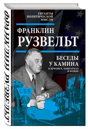 Франклин Рузвельт - Беседы у камина. О кризисе, олигархах и войне обложка книги