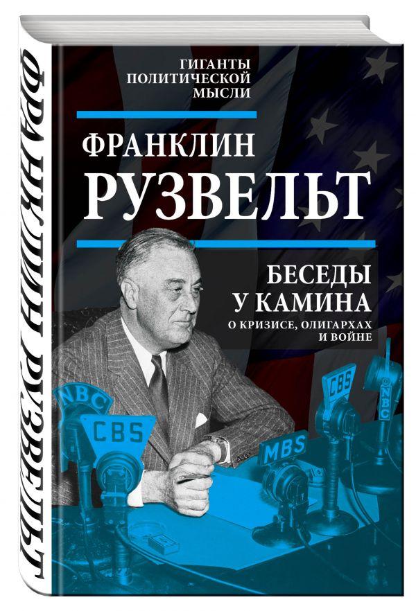 Беседы у камина. О кризисе, олигархах и войне Рузвельт Ф.