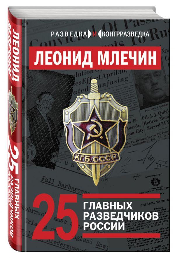 25 главных разведчиков России Млечин Л.М.