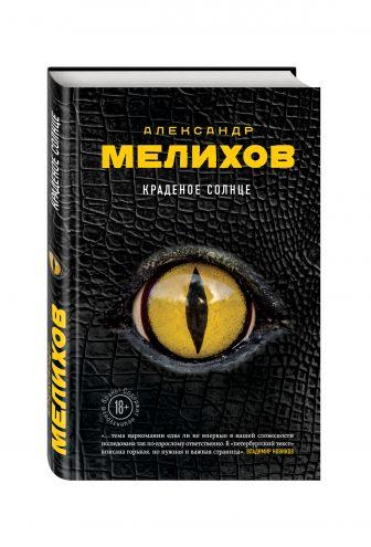 Александр Мелихов - Краденое солнце обложка книги