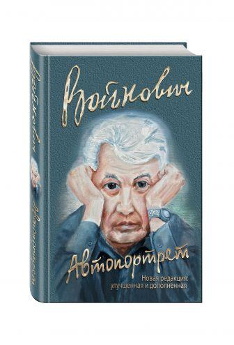 Владимир Войнович - Автопортрет обложка книги