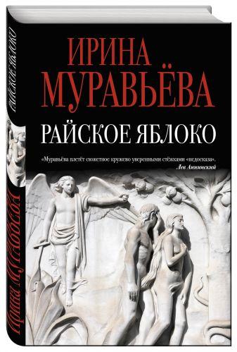 Ирина Муравьева - Райское яблоко обложка книги