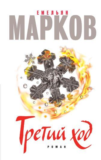 Емельян Марков - Третий ход обложка книги