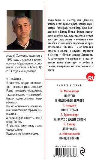 Птица Андрей Хомченко