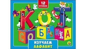 КУБИКИ ПЛАСТИКОВЫЕ 12 шт. в коробке. ИЗУЧАЕМ АЛФАВИТ (Арт. К12-0550)