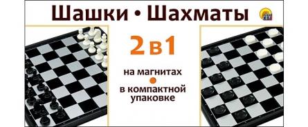 ШАХМАТЫ магнитные, ШАШКИ (2 в 1) (Арт. ИН-9716)