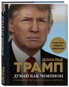 Дональд Трамп, Мередит МакИвер - Думай как чемпион. Откровения магната о жизни и бизнесе (нов. оф)' обложка книги