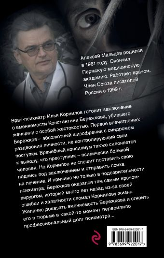 Шиза Алексей Мальцев