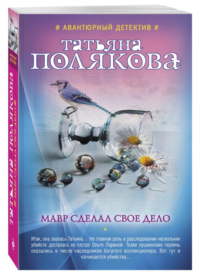 Татьяна Полякова - Мавр сделал свое дело обложка книги