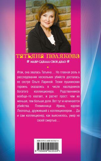 Мавр сделал свое дело Татьяна Полякова