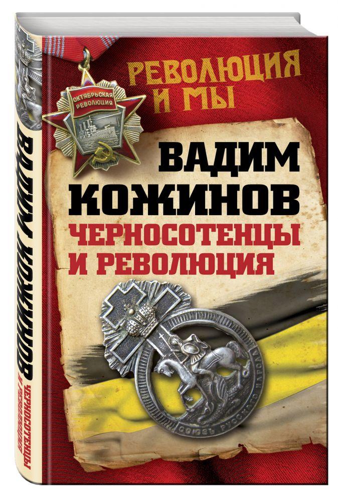 Черносотенцы и Революция Вадим Кожинов