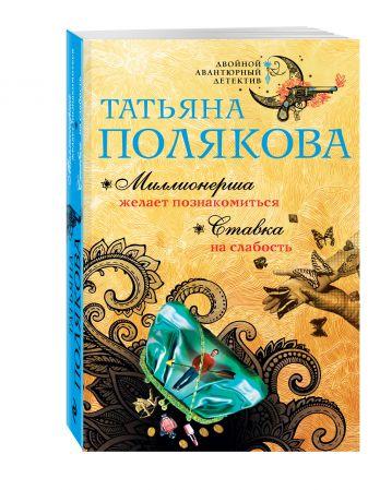 Полякова Т.В. - Миллионерша желает познакомиться. Ставка на слабость обложка книги
