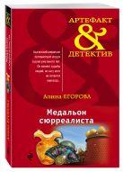 Егорова А. - Медальон сюрреалиста' обложка книги