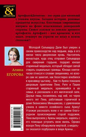 Медальон сюрреалиста Егорова А.