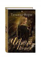 Татьяна Форш - Черный котел' обложка книги