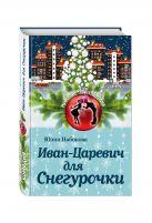 Набокова Ю.В. - Иван-Царевич для Снегурочки' обложка книги