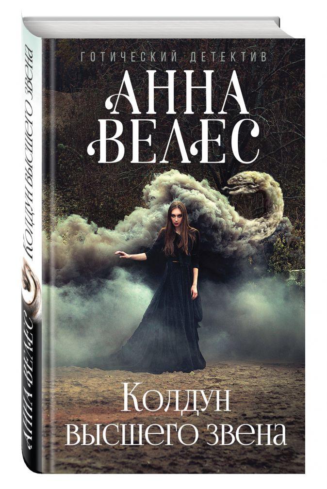 Анна Велес - Колдун высшего звена обложка книги