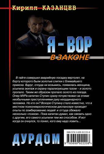 Дурдом Казанцев К.