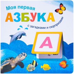 Книжки с загадками и сюрпризами. Моя первая азбука Вилюнова В. А., Магай Н. А.