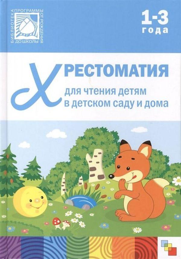 Хрестоматия для чтения детям в детском саду и дома. 1-3  года