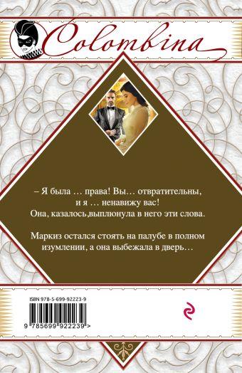 Сапфиры Сиама Картленд Б.