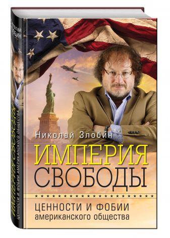 Николай Злобин - Империя свободы: ценности и фобии американского общества обложка книги