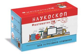 Павел Левытченков - Наукоскоп. МатематикУМ обложка книги