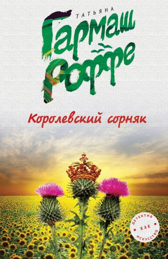 Королевский сорняк Татьяна Гармаш-Роффе