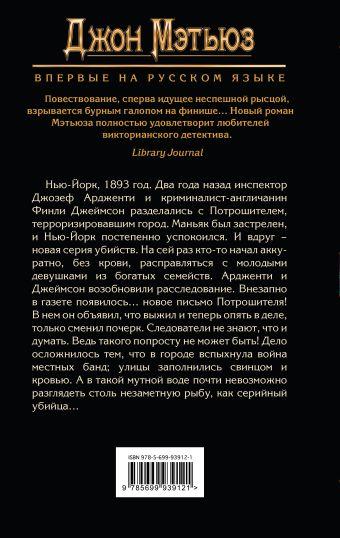 Дневник убийцы Джон Мэтьюз