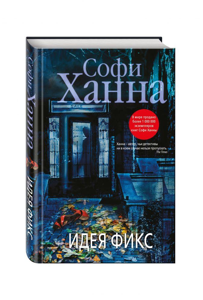 Софи Ханна - Идея фикс обложка книги