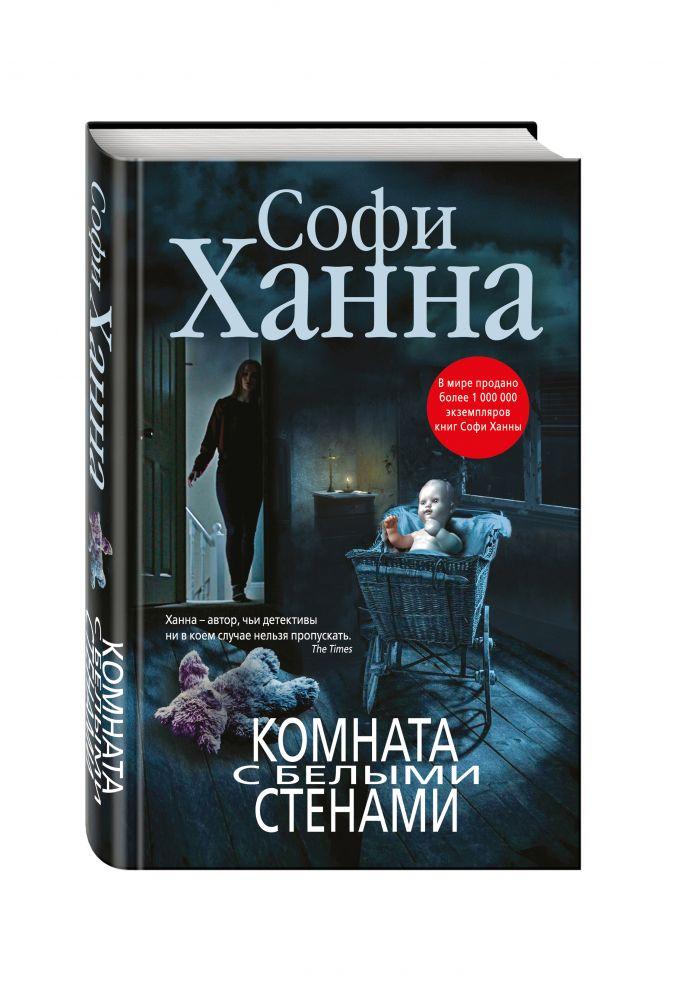 картинка для обложки книги детективы крепкий добротном