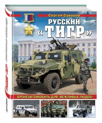 Сергей Суворов - Русский «Тигр». Бронеавтомобиль для «вежливых людей» обложка книги