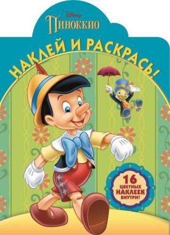 Классические персонажи Disney. НР № 16015. Наклей и раскрась!