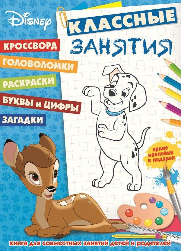 Классические персонажи Disney. КЗ №1601. Классные занятия.