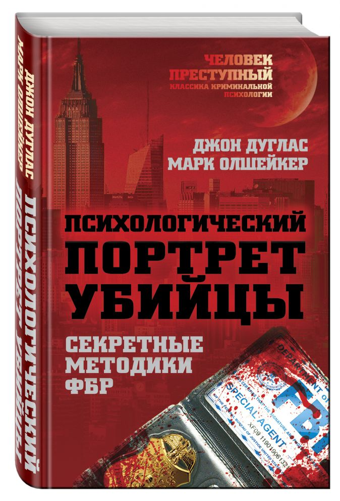 Дуглас Дж., Олшейкер М. - Психологический портрет убийцы. Методики ФБР обложка книги