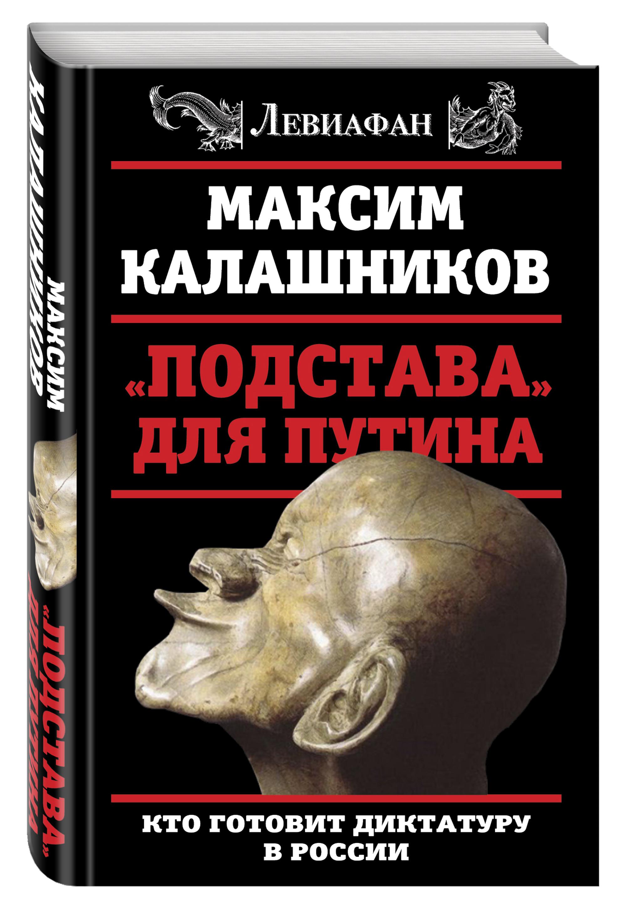 Максим Калашников «Подстава» для Путина. Кто готовит диктатуру в России