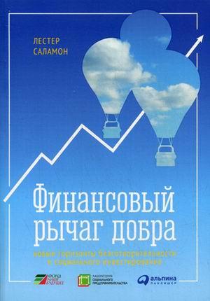 Финансовый рычаг добра: Новые горизонты благотворительности и социального инвестирования Саламон Л.