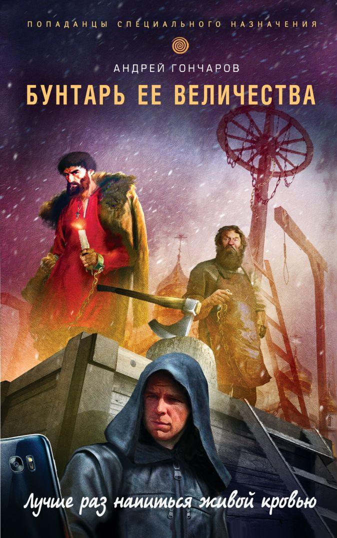 Андрей Гончаров - Бунтарь ее величества обложка книги