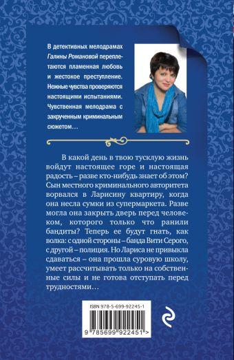 Крестный папа Романова Г.В.