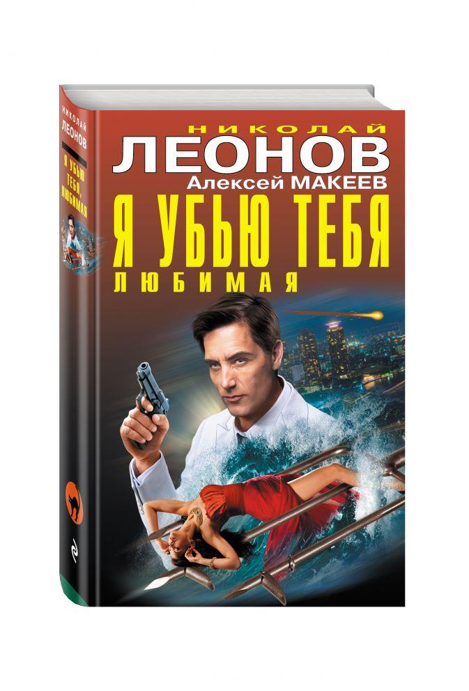 Леонов Н.И., Макеев А.В. - Я убью тебя, любимая обложка книги