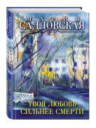 Садловская М. - Твоя любовь сильнее смерти' обложка книги