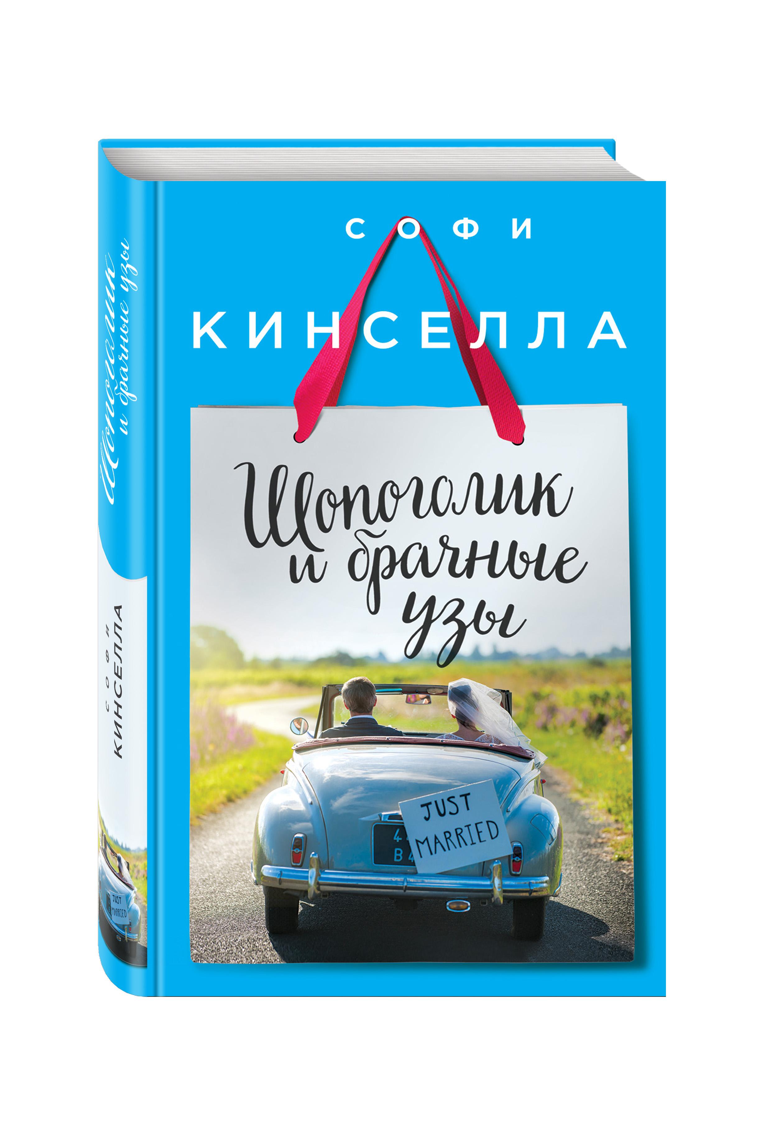 Кинселла С. Шопоголик и брачные узы призы для гостей на свадьбе