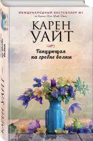 Уайт К. - Танцующая на гребне волны' обложка книги