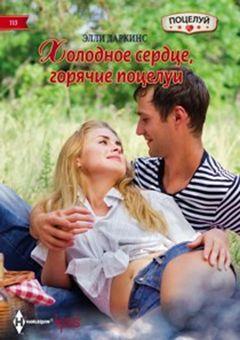 Холодное сердце, горячий поцелуй Даркинс Э