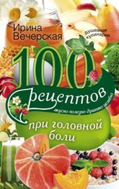 100 рецептов при головной боли Вечерская И