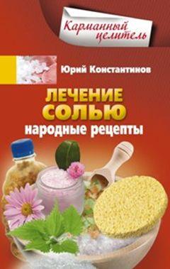 Лечение солью. Народные рецепты Константинов Ю.