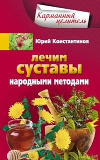Константинов Ю. - Лечим суставы народными методами обложка книги