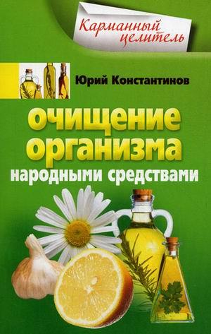 Константинов Ю. - Очищение организма народными средствами обложка книги