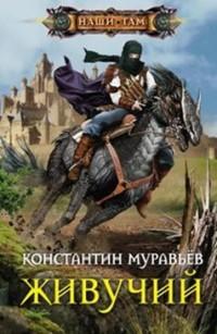 Муравьев К.Н - Живучий обложка книги
