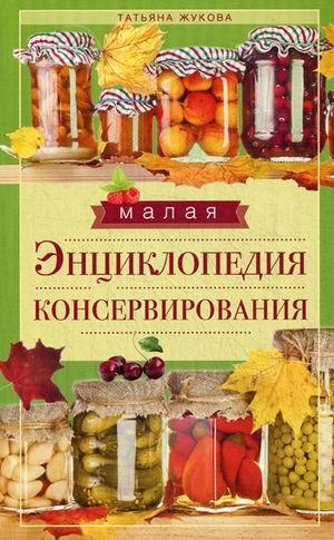 Малая энциклопедия консервирования Жукова Т.